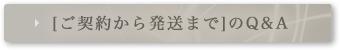 [ご契約から発送まで]のQ&A