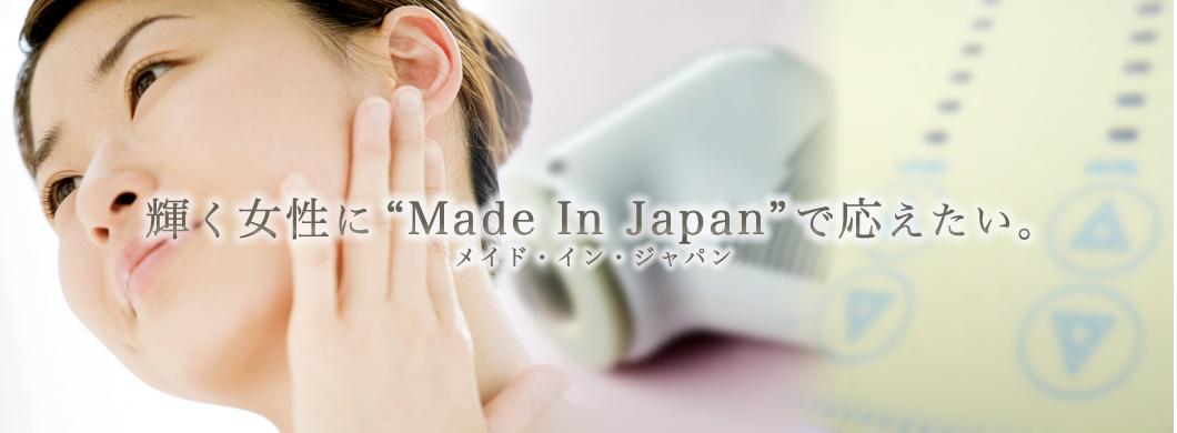 """輝く女性に""""Made In Japan""""で応えたい"""